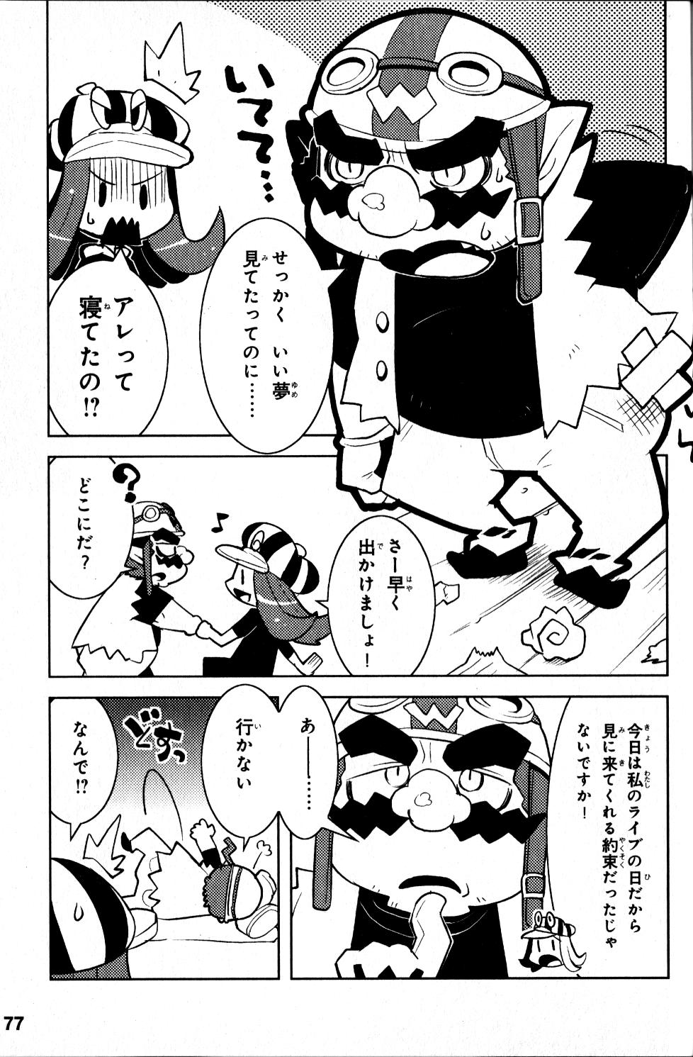 fami2comic06-02-wario03.JPG