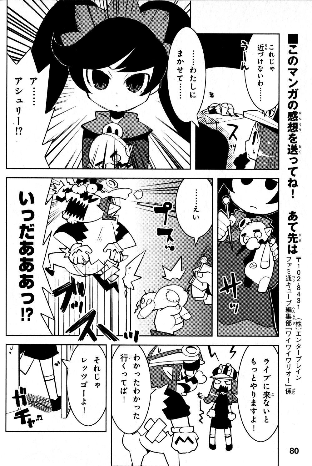 fami2comic06-02-wario06.JPG